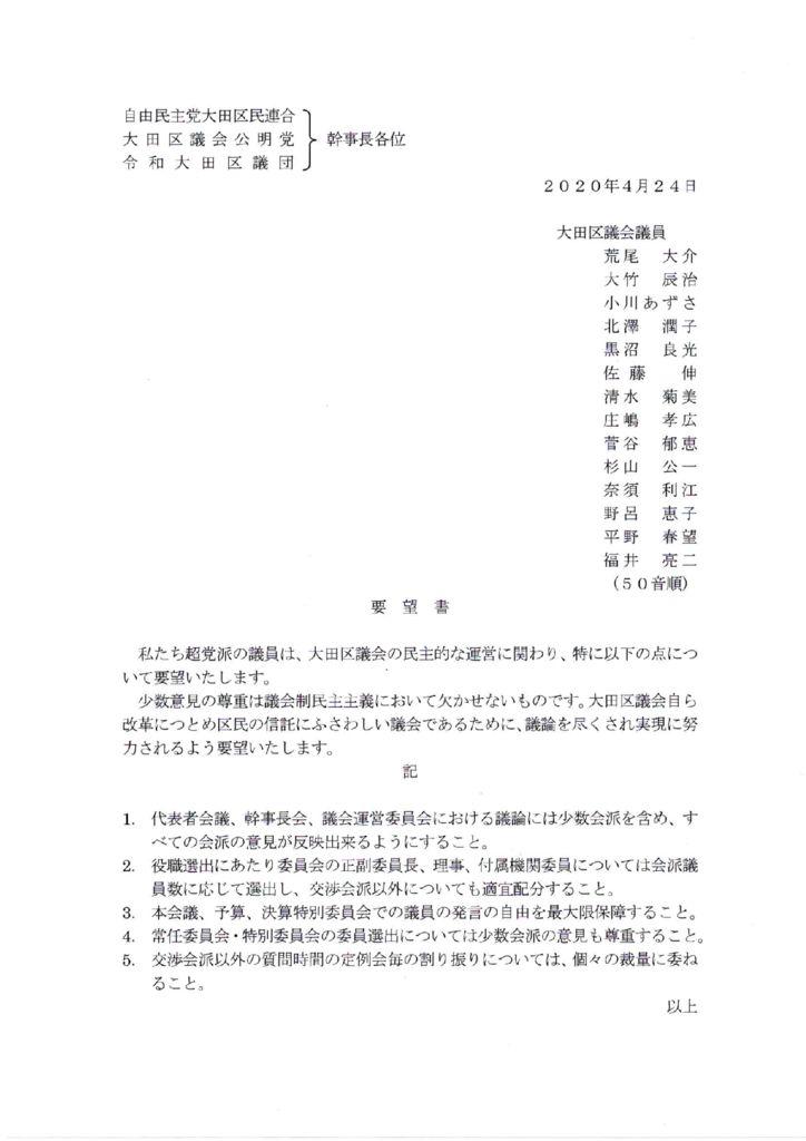 議会運営についての要望書のサムネイル